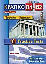 Κρατικό Πιστοποιητικό Γλωσσομάθειας: Επίπεδο B1 & B2: Teacher's Book