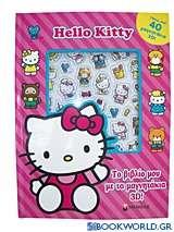 Hello Kitty: Το βιβλίο μου με τα μαγνητάκια 3D!
