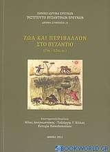 Ζώα και περιβάλλον στο Βυζάντιο (7ος-12ος αι.)