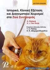 Ιστορικό, κλινική εξέταση και διαγνωστικοί χειρισμοί στα ζώα συντροφιάς