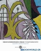 Νίκος Χατζηκυριάκος Γκίκας, Το ζωγραφικό έργο