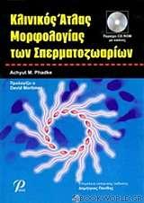 Κλινικός άτλας μορφολογίας των σπερματοζωαρίων