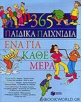 365 παιδικά παιχνίδια