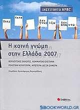 Η κοινή γνώμη στην Ελλάδα 2007