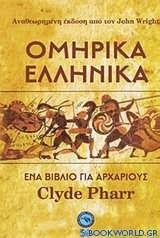 Ομηρικά ελληνικά