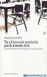 Το ελληνικό σχολείο μετά είκοσι έτη