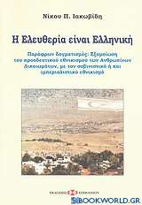 Η ελευθερία είναι ελληνική