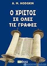 Ο Χριστός σε όλες τις γραφές