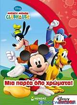 Mickey Mouse Clubhouse: Μια παρέα όλο χρώματα!