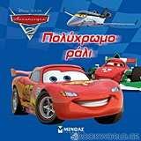 Αυτοκίνητα 2: Πολύχρωμο ράλι