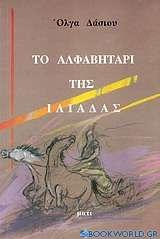 Το αλφαβητάρι της Ιλιάδας