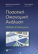Ποσοτική οικονομική ανάλυση