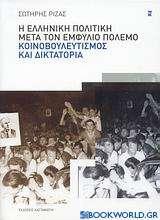 Η ελληνική πολιτική μετά τον Εμφύλιο Πόλεμο: κοινοβουλευτισμός και δικτατορία