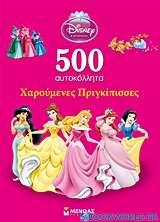 Disney Πριγκίπισσα: 500 αυτοκόλλητα: Χαρούμενες Πριγκίπισσες
