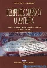 Γεώργιος Μάρκου ο Αργείος