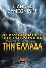 Οι χίλιες ημέρες που συγκλόνισαν την Ελλάδα