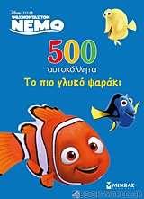 Ψάχνοντας τον Νέμο: 500 αυτοκόλλητα: Το πιο γλυκό ψαράκι