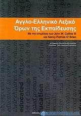 Αγγλοελληνικό λεξικό όρων της εκπαίδευσης