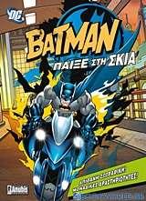 Batman: Παίξε στη σκιά