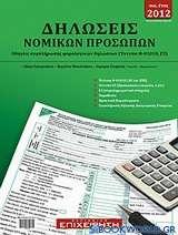 Δηλώσεις νομικών προσώπων οικ. έτους 2012