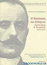 Η διάπλαση των Ελλήνων: Αριστοτέλης Π. Κουρτίδης (1858-1928)