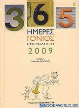 Ημερολόγιο 2009: 365 ημέρες γονιός