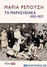 Τα Μαρασλειακά (1925-1927)