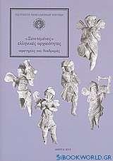 Ξενιτεμένες ελληνικές αρχαιότητες