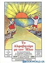 Το αλφαβητάρι με τον ήλιο