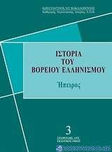 Ιστορία του βορείου ελληνισμού