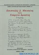Επιστολές Δ. Μπισκίνη προς Γεώργιο Δροσίνη