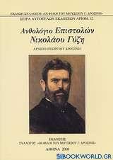 Ανθολόγιο επιστολών Νικολάου Γύζη