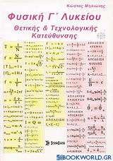 Φυσική Γ΄ λυκείου