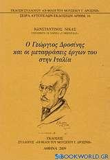 Ο Γεώργιος Δροσίνης και οι μεταφράσεις έργων του στην Ιταλία