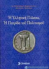 Η ελληνική γλώσσα, η πατρίδα του πολιτισμού