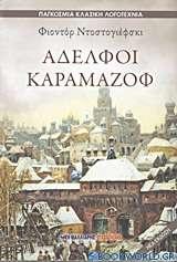 Αδελφοί Καραμαζόφ
