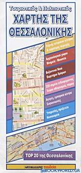 Τουριστικός και πολιτιστικός χάρτης της Θεσσαλονίκης