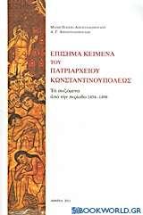 Επίσημα κείμενα του Πατριαρχείου Κωνσταντινουπόλεως