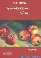 Χρυσοκόκκινα μήλα