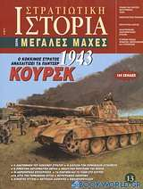 Κούρσκ 1943