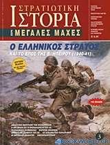 Ο ελληνικός στρατός και το έπος της Β. Ηπείρου 1940-41