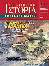 Επιχείρηση Bagration 1944