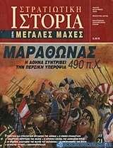 Μαραθώνας 490 π.Χ.
