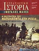 Η εκστρατεία του Ναπολέοντα στη Ρωσία