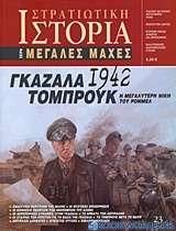 Γκαζάλα - Τομπρούκ 1942