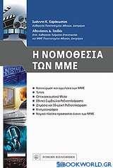 Η νομοθεσία του ΜΜΕ