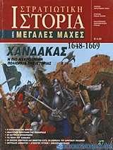 Χάνδακας 1648-1669