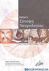 Σύνοψη νευρολογίας