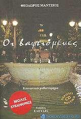 Οι βαφτισμένες