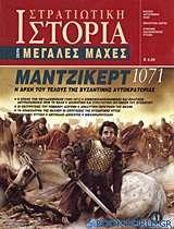 Μάντζικερτ 1071